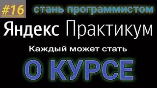 Яндекс практикум . Бесплатное обучение программированию. Освоение профессии с нуля. Высокий доход