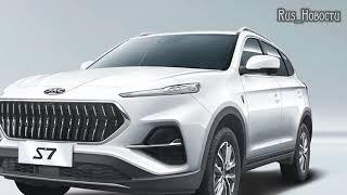 Авто обзор - JAC S7 2021: в марте китайский кроссовер выходит на рынок РФ