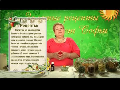 Целительница Софья Нагорняк - Лечебные свойства календулы