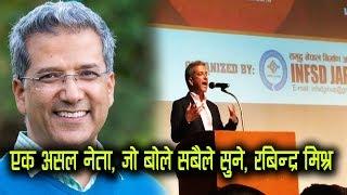 एक असल नेता, जो बोले सबैले सुने, रबिन्द्र मिश्र | Speech Rabindra Mishra Japan