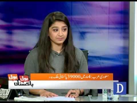 Bol Bol Pakistan February