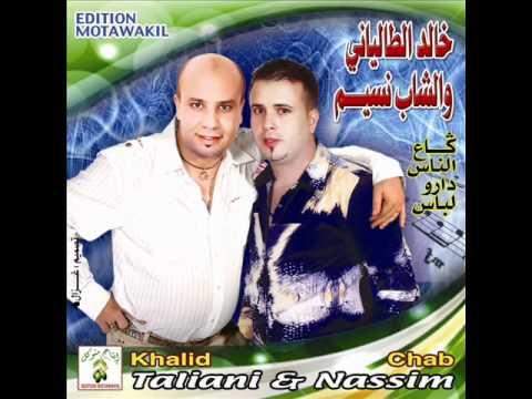 khalid taliani 2011 khoya nassim habas chrab www.khalidtaliani.com 0655919425