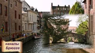 Достопримечательности Бельгии(Ролик