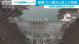 事業開始から68年 群馬「八ツ場ダム」ようやく完成(20/03/31)