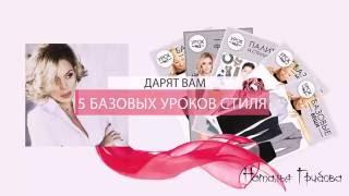 Видео на заказ 5 уроков для Академии моды и стиля Анны Арсеньевой