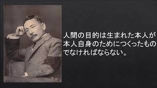 明治の日本を代表する作家、夏目漱石の名言をまとめました。 どこか人間...