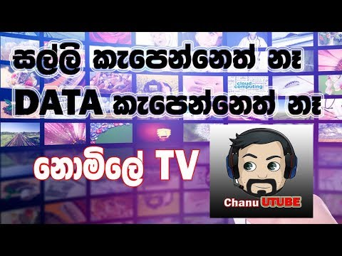 Watch TV without Data or Credit Chargers | Free Tv SRI LANKA 🇱🇰
