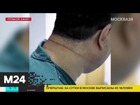 Сколько медиков заразились коронавирусом - Москва 24