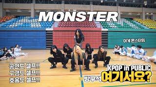 [방구석 여기서요?] Red Velvet (IRENE & SEULGI) - Monster   커버댄스 DANCE COVER
