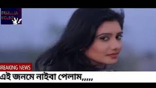 এই জনমে নাইবা পেলাম,,,,,,eai janame nai ba pelam , superhit PURULIA song, superhit sad song
