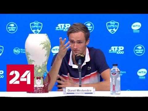 Российский теннисист стал пятой ракеткой мира - Россия 24