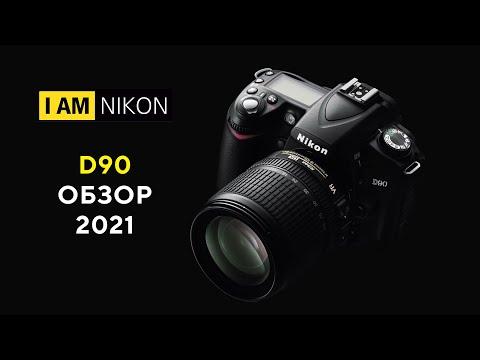 Видеоуроки по nikon d90