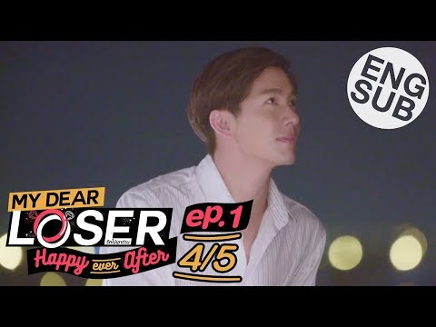 [Eng Sub] My Dear Loser รักไม่เอาถ่าน | ตอน Happy Ever After | EP.1 [4/5]