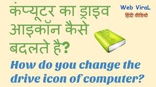 [Hindi] How to Change Computer Drive Icon   कम्प्यूटर का ड्राइव आइकॉन कैसे बदलते है?