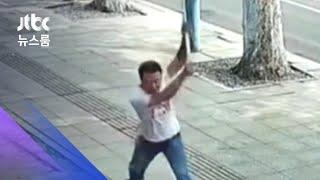흉기 들고 여성에 달려든 취객…'봉술 제압' 중국 남성 / JTBC 뉴스룸