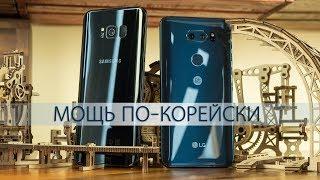 "Битва флагманов Samsung Galaxy S8+ vs LG V30+. Какой кореец ""могёт"" сильнее другого?"