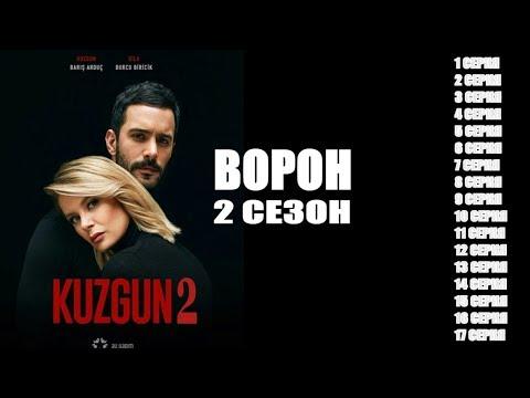 Ворон 2 сезон 1, 2, 3, 4, 5, 6, 7, 8, 9, 10, 11, 12, 13, 14, 15, 16, 17 серия / Kuzgun / сюжет
