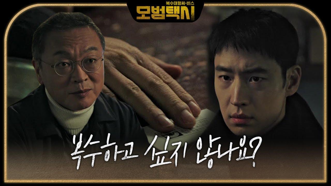 [쫄깃 엔딩] 김의성, 벼랑 끝 이제훈에 복수 제의ㅣ모범택시(Taxi Driver)ㅣSBS DRAMA