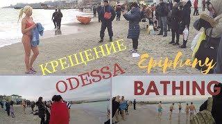 Крещенские купания в море. Одесса. Epiphany bathing in the sea. Ukraine. Odessa.