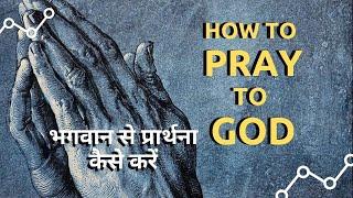 Hindi- How to pray aฑd hear from God. -2021 top 10 prayers in hindi ( प्रार्थना हिंदी)