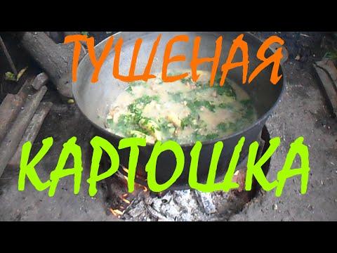 Рецепт Тушеная картошка Готовим на природе в казане Картошка тушеная с грибами и тушенкой на костре