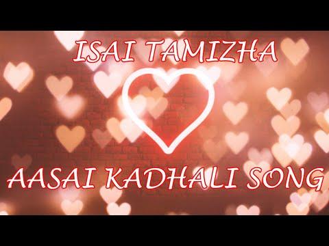AASAI KADHALI SONG | ISAI TAMIZHA