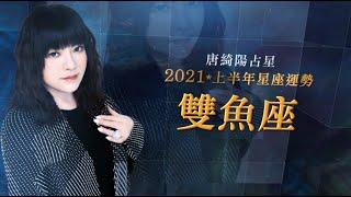 2021雙魚座|上半年運勢|唐綺陽|Pisces forecast for the first half of 2021