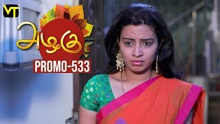 Azhagu Tamil Serial | அழகு | Epi 532 | Promo | 19 Aug 2019 | Sun TV Serial | Revathy | Vision Time