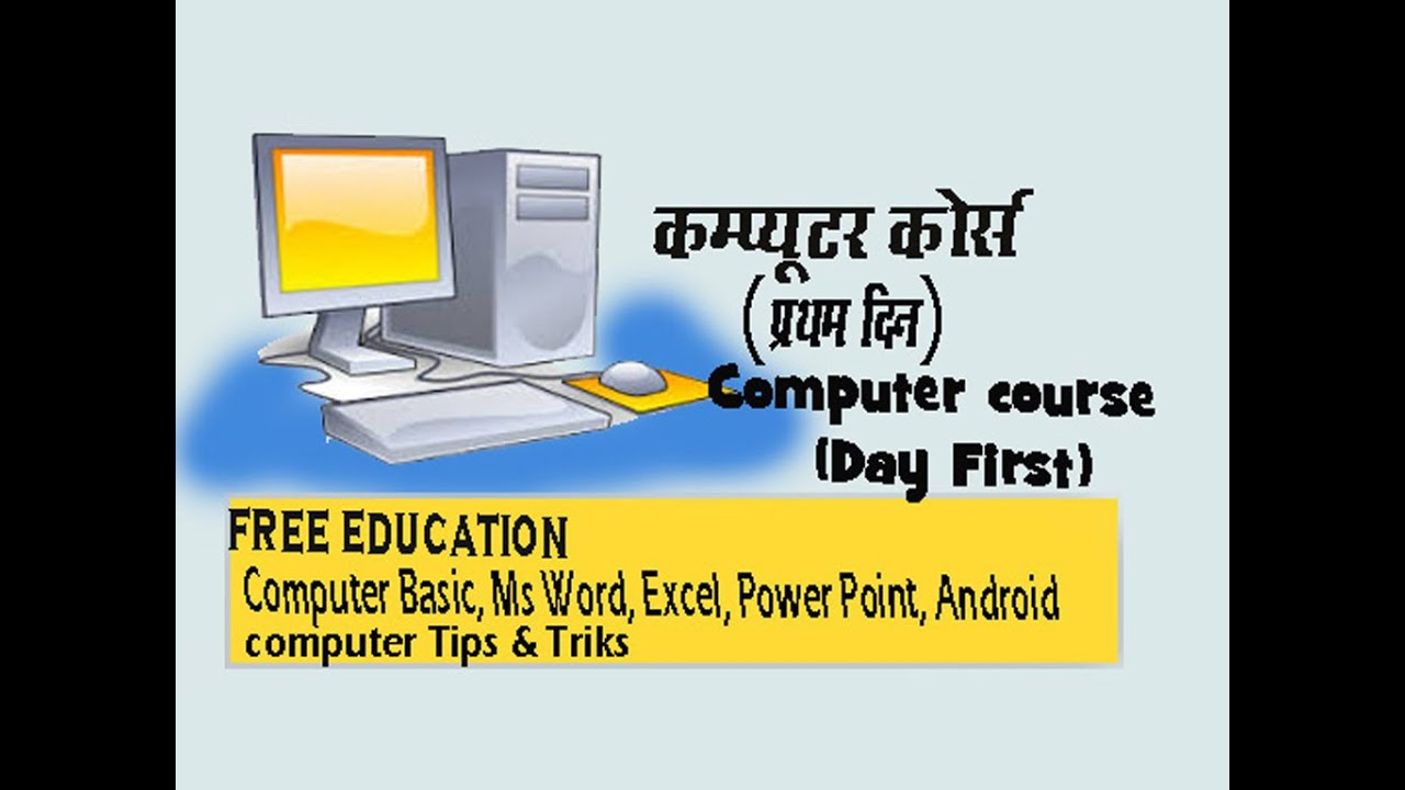 Basic Computer Education Pdf