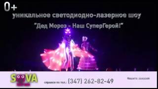 Новогоднее Световое Лазерное Шоу Уфа 2016