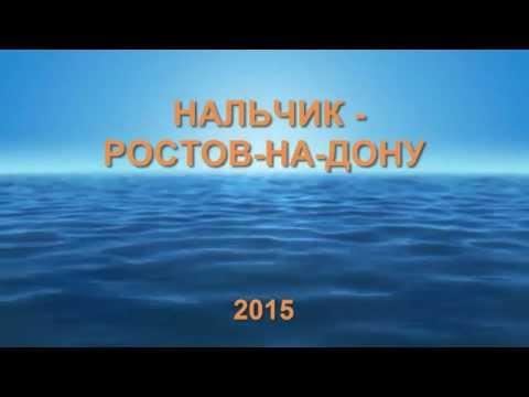 НАЛЬЧИК-СТАВРОПОЛЬ-РОСТОВ-НА-ДОНУ. Р269. 2015. Полная видео-карта дороги