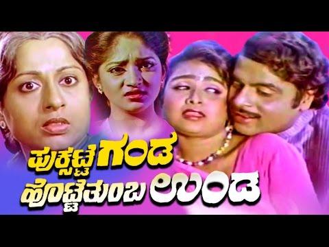 Puksatte Ganda Hotte Thumba Unda| Superhit Kannada Movie| Ambarish Kannada Movies Full | Upload 2016