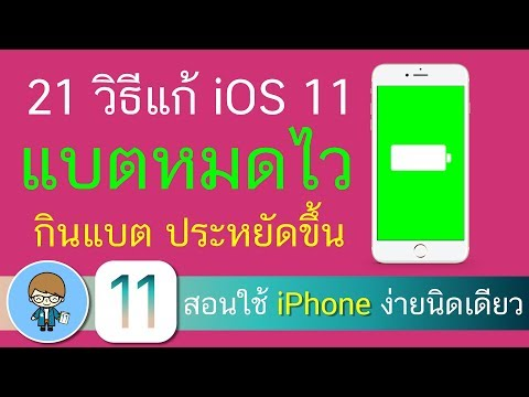 21 วิธีแก้ iOS 11 แบตหมดไว กินแบต ประหยัดขึ้น | สอนใช้ง่ายนิดเดียว