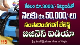 Trending Small business idea| రూ.3వేల పెట్టుబడితో నెలకు 50వేలు సంపాదన| Peel of painting business-115