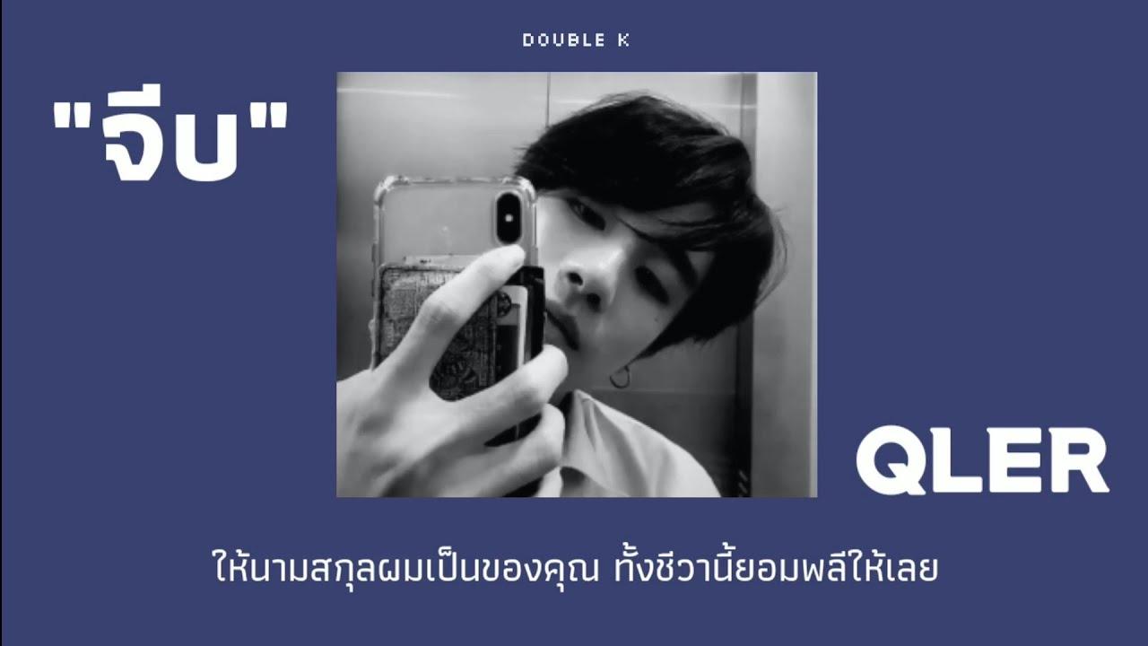Photo of เนื้อเพลง จีบ – [lyrics] จีบ – QLER