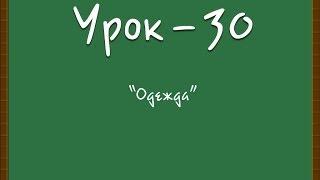 Логичный Английский - Урок №30(Одежда)