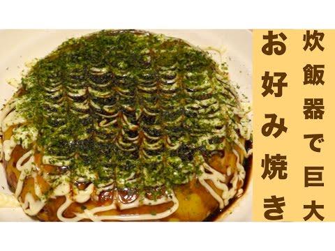 炊飯器で簡単!巨大お好み焼きレシピ☆材料入れて炊飯するだけ2ステップ☆[Rice cooker cooking] easy! I tried to make a huge pancake ☆