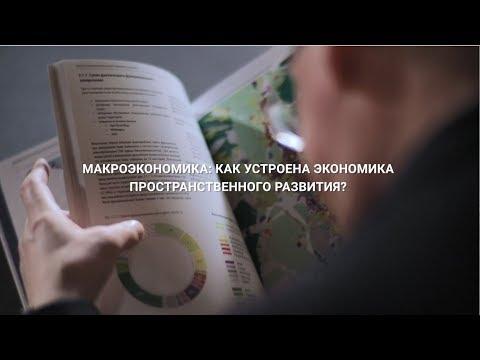 Дискуссия «Макроэкономика: как