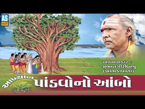 Pandavo No Ambo ll Prabhat Giri Bapu AKhiyan || Pandave Ambo Ropiyo || New Gujarati Akhyan