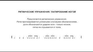Ритмические упражнения - 5 - Тактирование ногой