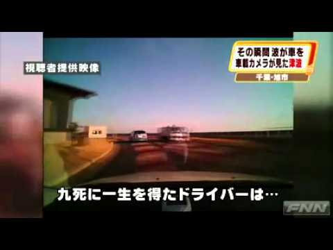 An in vehicle camera catches in the tsunami in Chiba Asahi City 2011 March