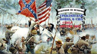 Выдержки из истории. Гражданская война в США - Север против Юга
