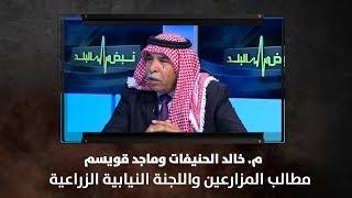 م. خالد الحنيفات وماجد قويسم - مطالب المزارعين واللجنة النيابية الزراعية