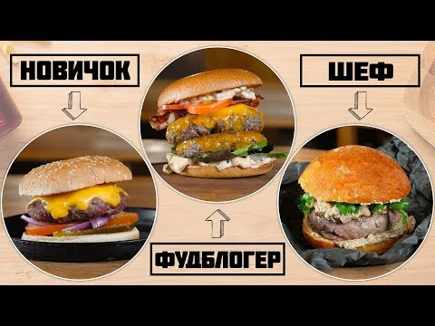 Вопрос: Как приготовить гамбургеры на плите?
