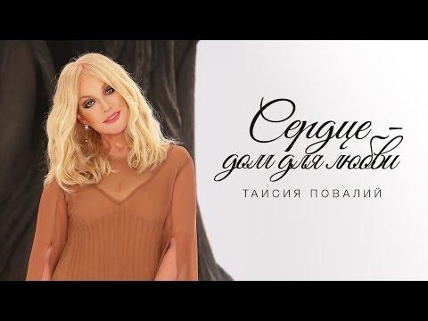 Таисия Повалий - Сердце - здание интересах любви (Official video)
