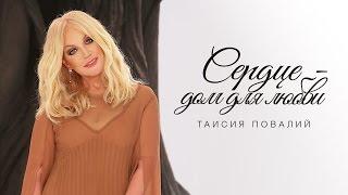 Таисия Повалий - Сердце - дом для любви (Official video)