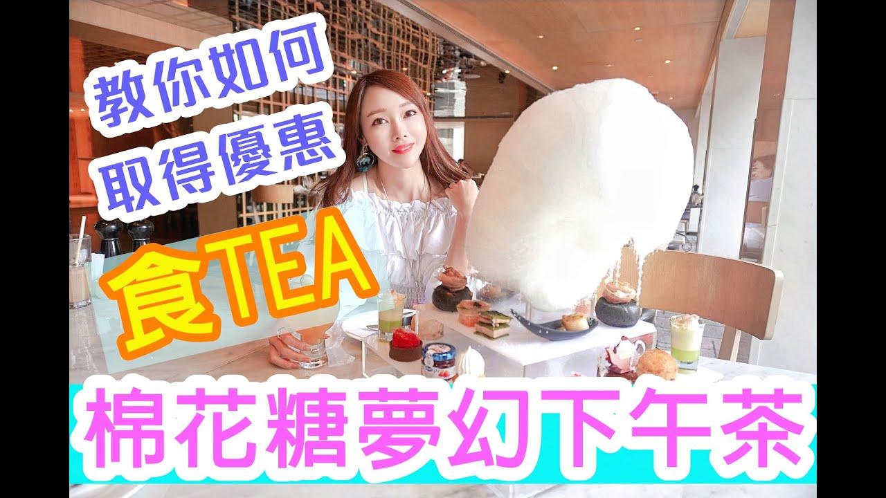 【教你如何取得👅食TEA優惠】💓棉花糖夢幻下午茶💓《吃貨艾琦 Foodie I-ki》EP01