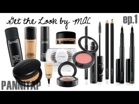 [pannitap] แต่งหน้าด้วย MAC Cosmetics ตอนที่ 1