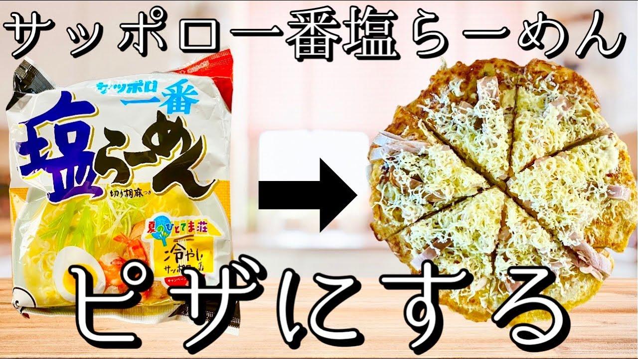 サッポロ一番「塩らーめん」を「ピザ」にする!