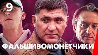 Фальшивомонетчики (9 серия) (2016) сериал